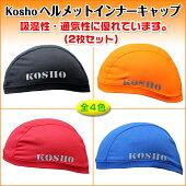 KOSHOヘルメットインナーキャップ(2枚セット)フリーサイズ速乾吸汗抗菌消臭