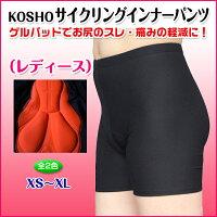 Koshoレディースサイクリング用インナーパンツ(3Dゲルパッド付き)