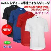 Wellclsレディースサイクルジャージ半袖(全4色)