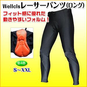 (全4色)Wellcls メンズ レーサーパンツ (3Dゲルパッド付き) ロング タイツ ロードバイク 自転車 サイクリング 春夏用 サイクルパンツ サイクリングパンツ サイクルウェア 自転車ウェア 自転車パンツ 【ゆうパケット送料無料】