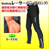 Wellclsロングレーサーパンツ(ゲルパッド付き)