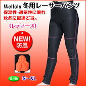 Wellclsレディス冬用防風レーサーパンツ(ゲルパッド付き)