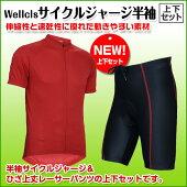(全6色)Wellclsサイクルジャージ半袖上下セットサイクルウェアサイクリングウェアロードバイク自転車サイクリング自転車ウェア【ゆうパケット送料無料】