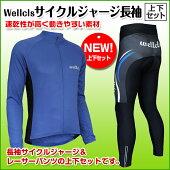Wellclsサイクルジャージ長袖&レーサーパンツ(ゲルパッド付き)の上下セット