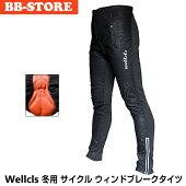 Wellcls冬用防風レーサーパンツ(ゲルパッド付き)