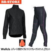 Wellclsレディス冬用サイクルジャケット&レーサーパンツ(ゲルパッド付き)の上下セット