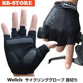 Wellcls(ウェルクルズ)春夏用サイクリンググローブ