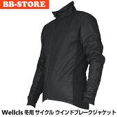 Wellcls冬用防風サイクルジャケット