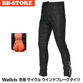 Wellcls冬用ウインドブレークタイツ(ゲルパッド付き)