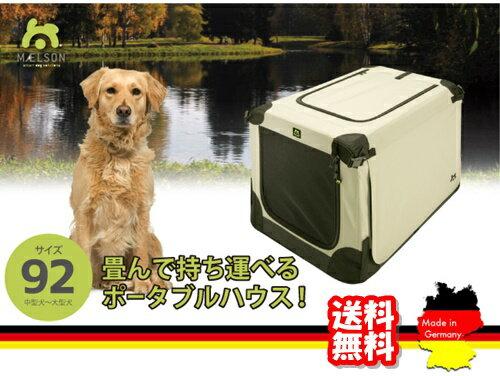 ペット ケージ 折りたたみ ソフトケージ ポータブルハウス ソフトケンネル ベージュ 92 中型犬~大型犬