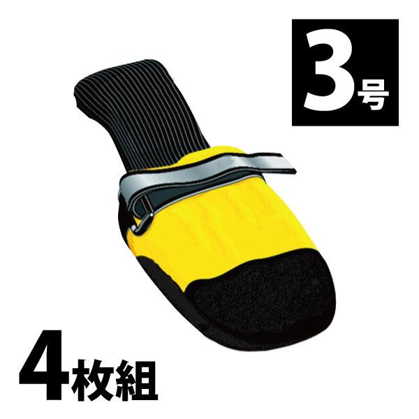 犬用ブーツ ペット シューズ お出かけ 肉球保護 全天候型ブーツ サイズ:3号 XS