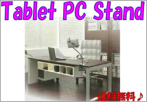 【送料無料】●Tablet PC Stand For Desk ●動画視聴などに便利♪/タブレット専用ホルダーデスク装着型-Silver【smtb-MS】2213