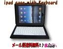 メール便送料無料!!iPad case with Keyboard(キーボード一体型iPadケース)DOCK接続/ダイレク...