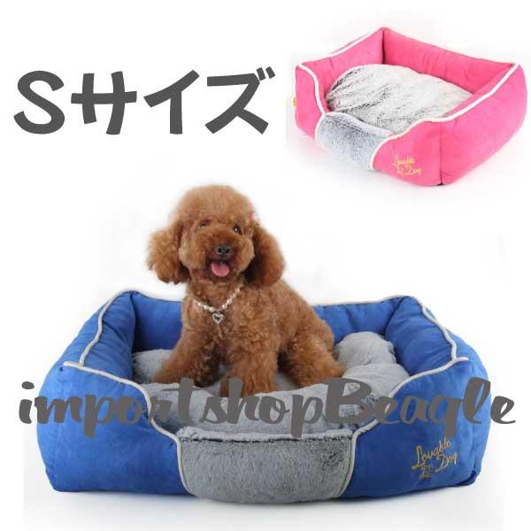 【送料無料】【】ふわふわベット ペット用 ソファーベット ハウス Sサイズ【ペット用ベッド】【猫ベッド】【犬ベッド】【小型犬用】winter sale