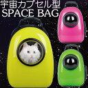 【送料無料】【あす楽対応】おしゃれでかわいい犬猫兼用バッグ♪ペットバッグ 宇宙船カプセル型ペットバッグ リュック ペット バッグ 犬猫兼用 ペット専用バッグ ネコ 犬 ペット用品 その1