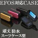 送料無料 頑丈!!丈夫!!防水!EFOS(イーフォス)対応 スーツケース型 アイコス専用ケース タバコ、煙草、禁煙、喫煙、電子タバコ、誕生日、プレゼント、贈り物 無地ケース シンプル
