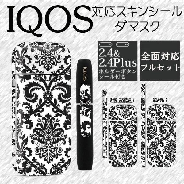禁煙グッズ, その他  iQOS i020