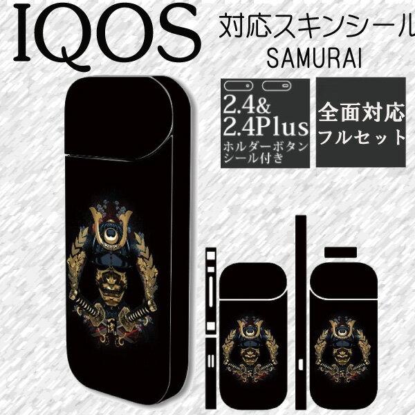 禁煙グッズ, その他  iQOS i010