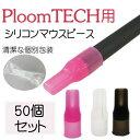 【メール便送料無料!!】プルームテック マウスピース 吸い口 吸口 キャップ ploomtech p