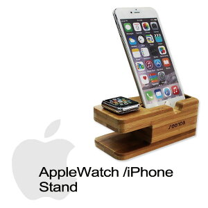Apple Watch/iPhone専用充電スタンド 38mm/42mm 対応 竹木スタンド【即納】送料無料 Apple Watc...