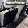 キックガードシートバックポケットキックカバーキックマット後部座席車収納シートカバーカー用品子供