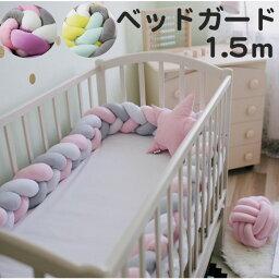 ベッドガード 1.5m ベビー ベッドガード クッション サイドガード ベッドバンパー 赤ちゃん 結び目 部屋飾り モノトーン 出産祝い プレゼント 北欧 ベビールーム ベビールームインテリア 三つ編み ねじねじ
