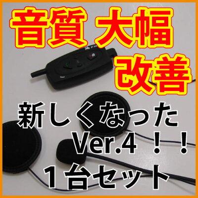 インカム BMI Bluetooth 無線機 保証 「1機セット」