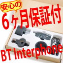 インカム インターコム バイク イヤホンマイク 2台セット ハンズフリー ワイヤレス 無線機...