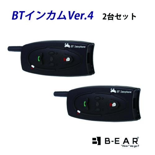 BT Multi-Interphone 2台セット インカム イヤホンマイク B...