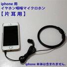 iPhoneやスマートフォン用声帯マイク付きイヤホン(カナル型/片耳用)