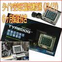 TPMS タイヤドッグ タイヤ 空気圧 温度 測定器 スクエアモニター センサー タイヤドック リアル...