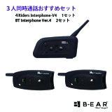 【送料無料】3人同時通話おすすめセット【4 Riders BT Interphone×2】保証あり インカム バイク Bluetooth トランシーバー 無線機 インターコム ヘッドセット 技適認証済 仕事 ツーリング