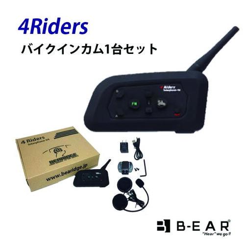 インカム バイク 4Riders Interphone-V4 4人同時通話 インカム イ...