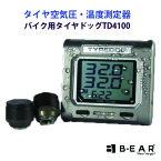 タイヤドッグ TPMS TPMS TD4100-X タイヤ 空気圧 センサー 温度 測定器 センサー バイク バイク用 生活防水