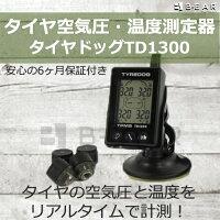 タイヤドッグTPMSTD1300A-X