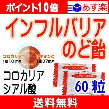 【ポイント10倍】インフルバリアのど飴 60粒入 シアル酸 配合 ツバメの巣 のど飴。 【送料無料】【あす楽】