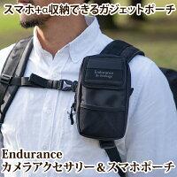 Endurance(エンデュランス)カメラバッグ用カメラアクセサリー&スマホポーチ