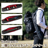 Endurance(エンデュランス)三脚/ライトスタンドマルチケース