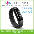 LifesenseBand2 ライフセンスBand2 スマートリストバンド スマートブレスレット 心拍計 活動量計 着信通知 睡眠管理 防水 防塵 日本語表示 iPhone Android対応(国内正規品/日本語取説/保証書付)