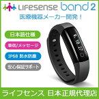 Lifesense Band 2 ライフセンス Band2 スマートリストバンド スマートブレスレット IP68防水 24時間心拍計 カロリー Line/Gma...