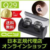 《新商品》QCY Q29 (国内正規品/日本語取説/保証書付) iPhone7対応 Bluetooth4.1 完全分離型 両耳 ワイヤレスイヤホン ハンズフリー マイク内蔵 通話 防滴 技適認証済 日本正規代理店 メーカー1年保証 CSR 8645 CVC6.0 bluetooth イヤホン (ダークグレー/白)