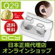 《新商品》QCY Q29 (国内正規品/日本語取説/保証書付) iPhone7対応 Bluetooth4.1 完全分離型 両耳 ワイヤレスイヤホン ハンズフリー マイク内蔵 通話 防滴 技適認証済 日本正規代理店 メーカー1年保証 CSR 8645 CVC6.0 bluetooth イヤホン (白/ダークグレー)
