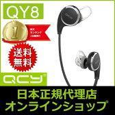 QCY QY8 (国内正規品/日本語取説/保証書付) Bluetooth 4.1 ワイヤレスイヤホン マイク内蔵 ハンズフリー 通話 防水/防滴 スポーツイヤホン APT-X CSR 8645 CVC6.0 (白/黒)【02P28Sep16】