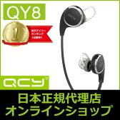 QCY QY8 (国内正規品/日本語取説/保証書付) iPhone7対応 Bluetooth 4.1 ワイヤレスイヤホン マイク内蔵 ハンズフリー 通話 防水/防滴 スポーツイヤホン APT-X CSR 8645 CVC6.0 bluetooth イヤホン (白/黒)【02P28Sep16】