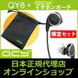 QCY QY8+イヤホンポーチセット (国内正規品/日本語取説/保証書付) Bluetooth 4.1 ワイヤレスイヤホン マイク内蔵 ハンズフリー 通話 防水/防滴 スポーツイヤホン APT-X CSR 8645 CVC6.0 (黒/白)【02P28Sep16】