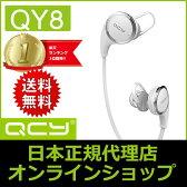 QCY QY8 (国内正規品/日本語取説/保証書付) Bluetooth 4.1 ワイヤレスイヤホン マイク内蔵 ハンズフリー 通話 防水/防滴 スポーツイヤホン APT-X CSR 8645 CVC6.0 (黒/白)【02P28Sep16】
