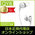 QCY QY8 (国内正規品/日本語取説/保証書付) iPhone7対応 Bluetooth 4.1 ワイヤレスイヤホン マイク内蔵 ハンズフリー 通話 防水/防滴 スポーツイヤホン APT-X CSR 8645 CVC6.0 bluetooth イヤホン (黒/白)【02P28Sep16】