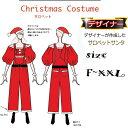 サンタ コスプレ サンタ 衣装 クリスマス コスプレ レディース 衣装 コスチューム セット サロペット 大きいサイズ サンタクロース パーティー 仮装 クリスマス A13【早割り】