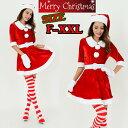 サンタ コスプレ レディース サンタコス 衣装 大きいサイズならこれ サンタクロース クリスマス X ...