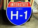 【送料無料】ハワイH-1★人気のハワイ州版・H-1号線約46×46センチ★アメリカの高速道路の標識★トラフィックサイン★アメリカン雑貨アメリカ雑貨サインプレートサインボードメタルプレートガレージインテリアブリキ看板大型看板交通標識